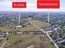 Продается земельный участок в центре пгт. Черноморское