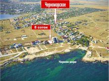 Продается участок 8 соток в на берегу моря в пгт. Черноморское