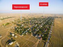 Срочно продается участок 6 соток в пгт. Черноморское