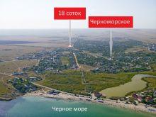 Продается участок 18 соток в пгт. Черноморское