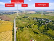 Продается земельный участок 3 га, 700 метров от с. Червонное