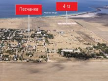 Участок 4 гектара в районе Песчанки, пгт. Заозерное