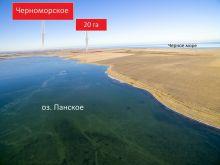 Продается земельный ПАЙ 20 га, 4.5 км от пгт. Черноморское, Крым.