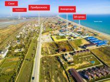 Продается земельный участок 10 соток, с. Прибрежное, аквапарк