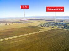 Продается земельный участок 45 га, 1.1 км от с. Новоивановка