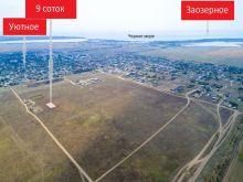 Продается земельный участок 9 соток в с. Уютное