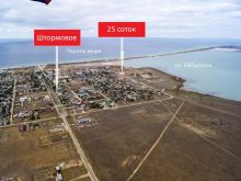 Продается 25 соток в селе Штормовое, госакт под ИЖС.