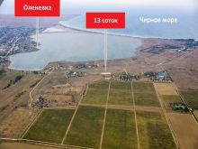 Продается участок 13 соток в с. Оленевка Черноморского района