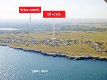 Продается земельный участок 10 соток в пгт. Черноморское