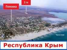 Продается земельный участок 2 га, 500 метров от с. Поповка