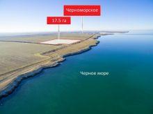 Продается коммерческий участок 17.5 га, пгт. Черноморское