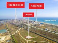 Продается земельный участок 10 соток 230 м от с. Прибрежное