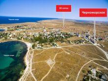 Продается участок 30 соток (3 по 10 соток) в пгт. Черноморское
