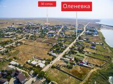 Продается участок 30 соток (2 по 15 соток) в с. Оленевка