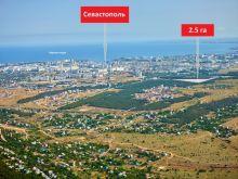 Продается земельный участок в Севастополе, общей площадью 2.5 га.