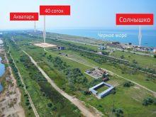 Продается участок 40 соток 8 км от Евпатории