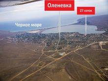 Продается участок 27 соток с постройками в с. Оленевка