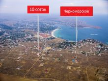 Продается участок 10 соток в пгт. Черноморское.