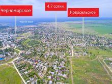 Продается участок 4,72 сотки в центре села Новосельское