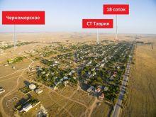 Срочно продаются 3 смежных участка по 6 соток каждый в пгт. Черноморское