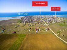 Продается земельный участок 21 сотка в с. Штормовое