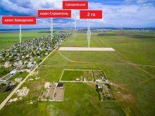 Продается земельный участок 2 га рядом с кооп. Заводское