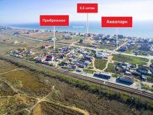 Продается земельный участок 4.5 соток, с. Прибрежное, аквапарк