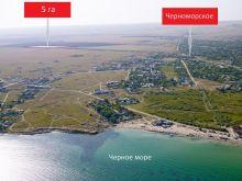 Продается земельный участок 5 гектар (ПАЙ) в с. Новосельское, Крым.