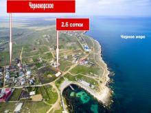 Продается участок 2,6 сотки на берегу моря в пгт. Черноморское