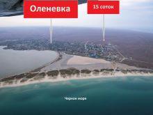 Продается недорого участок 15 соток в с. Оленевка