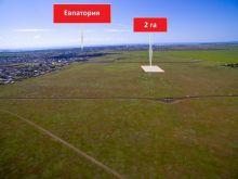 Продается земельный участок 2 гектара, пригород Евпатории