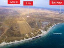 Продается земельный участок 2 га, 1.3 км от с. Хуторок