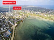 Продается участок 10 соток в пгт. Черноморское на берегу моря.