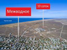 Продается участок в с. Межводное