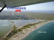 Земельный участок в с. Оленевка, 15 соток, 21 км от Черноморска