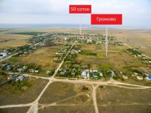 Срочно продается участок 50 соток в с. Громово