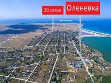 Срочно продается участок 20 соток в с. Оленевка