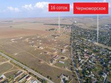 Продается участок 16 соток в пгт. Черноморское