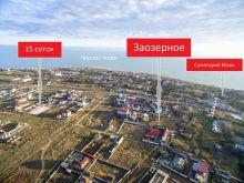 Продается земельный участок 15 соток в Заозерном, район Евпатории