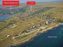Продается участок 7,7 соток в п. Черноморское, Крым, под ИЖС.
