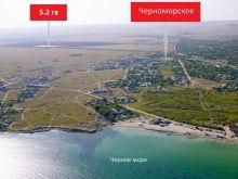Продается земельный участок 5,3 га рядом с пгт. Черноморское.