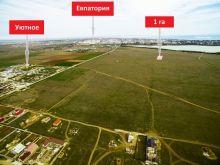 Крым. Продается земельный участок 1 га, с. Уютное, госакт