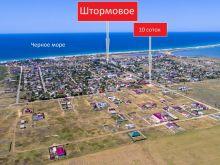 Продается земельный участок 10 соток в с. Штормовое
