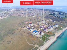 Продается земельный участок 6 соток в кооп. Союз-2004