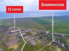 Продается земельный участок в с. Знаменское