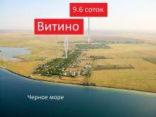 Продается земельный участок 9.6 соток, село Витино