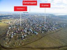 Продается земельный участок 6 соток в Евпатории, район Спутника 2