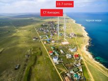 Продается участок 11,7 соток в пгт. Черноморское