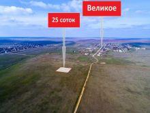 Продается земельный участок 25 соток в с. Великое