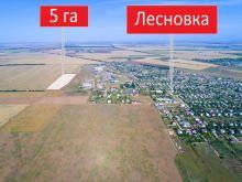 Продается земельный участок 5 га, с. Лесновка